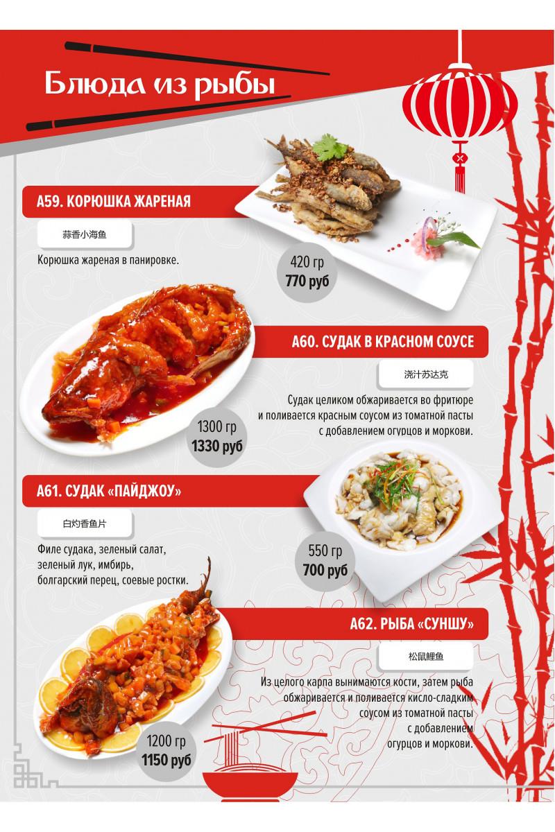 menu18
