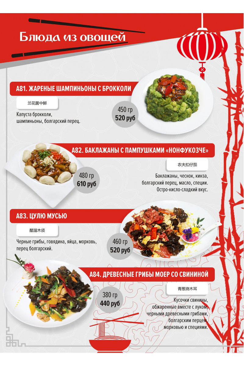 menu23