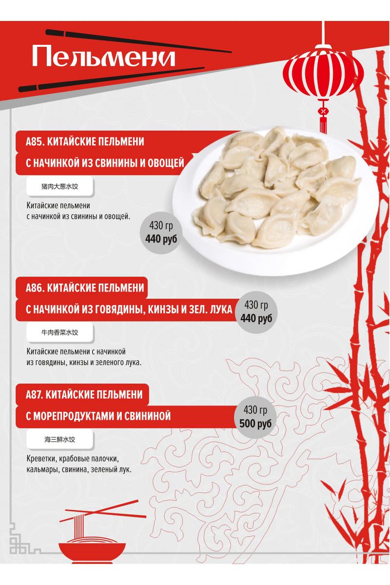 menu29