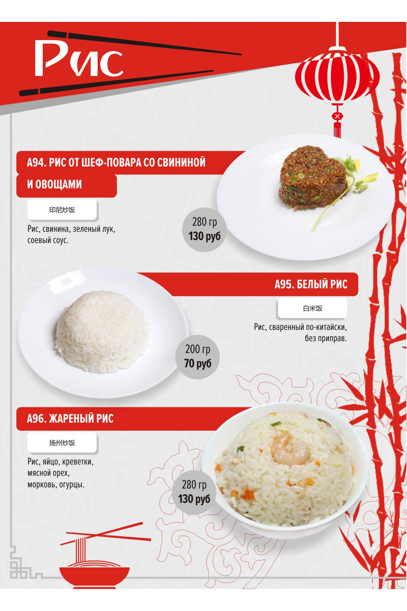 menu32