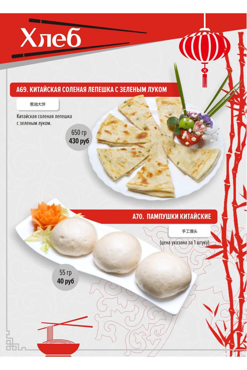menu33